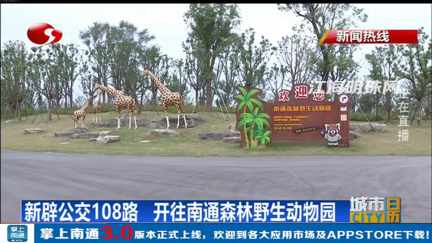 新辟公交108路 开往南通森林野生动物园