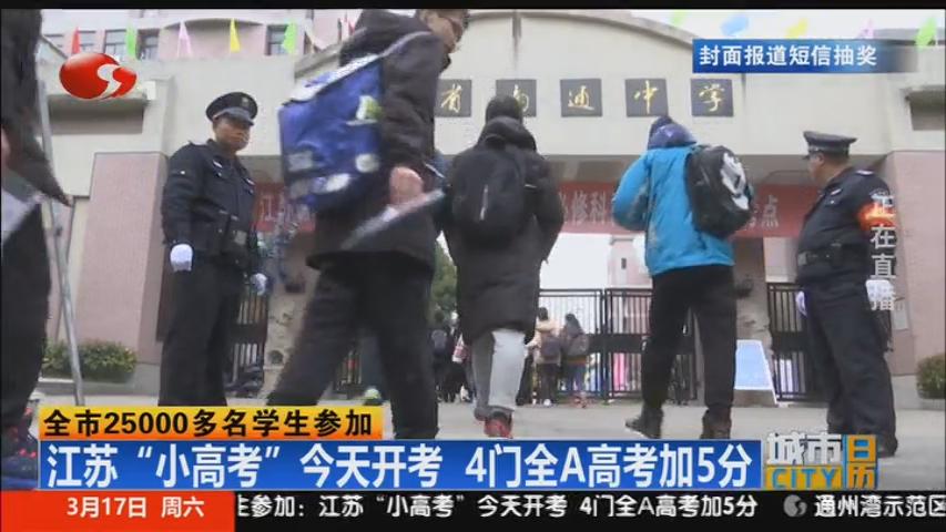 """南通25000多名学生参加:江苏""""小高考""""今天开考 4门全A高考加5分"""