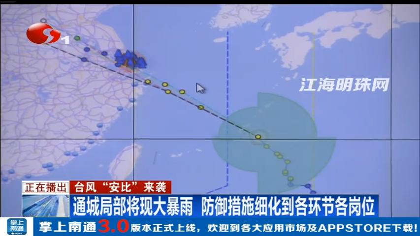 """台风""""安比""""来袭:南通局部将现大暴雨 防御措施细化到各环节各岗位"""