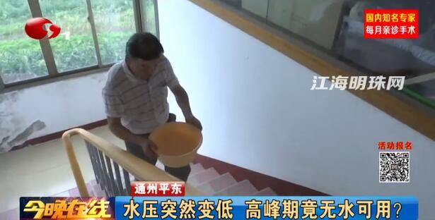 通州平东:水压突然变低 高峰期竟无水可用?