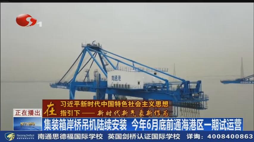 集装箱岸桥吊机陆续安装 今年6月底前通海港区一期试运营