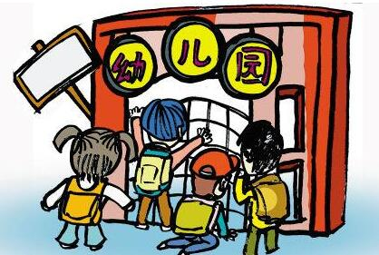 切莫把办幼儿园纯粹当生意做