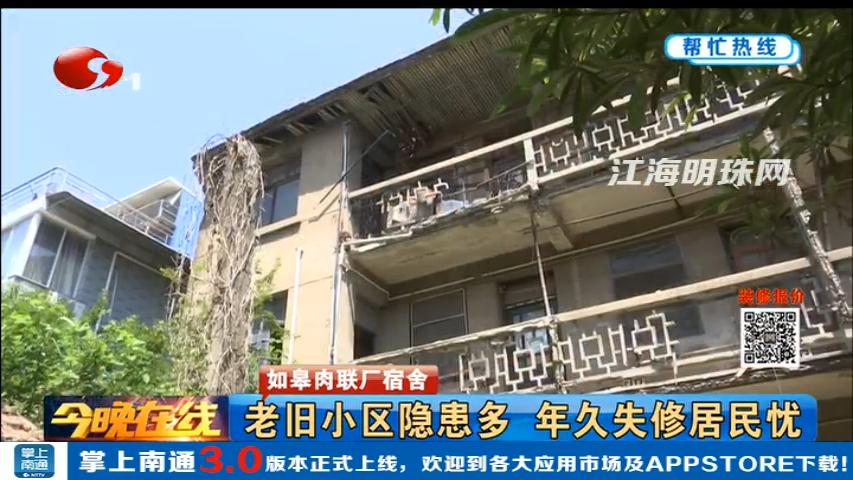 如皋肉联厂宿舍:老旧小区隐患多  年久失修居民忧
