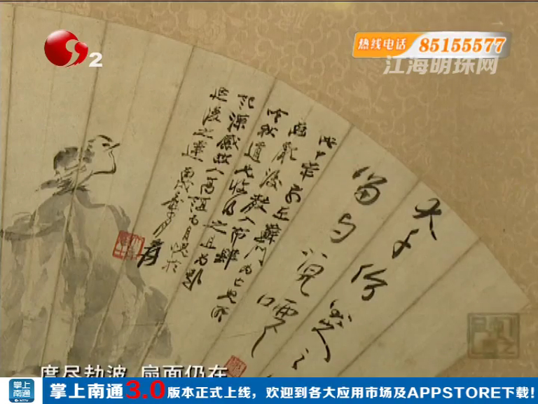 凌君钰:扇面收藏中的南通情缘(下)