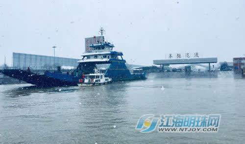 南通海事局开展汽渡安全检查 保障雪天出行安全