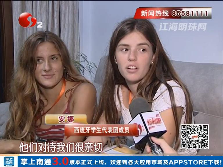 西班牙少年做客南通启秀中学 尝美食感受中国