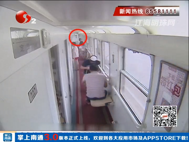 火车上盗窃手机 男子玩起小聪明没难倒失主