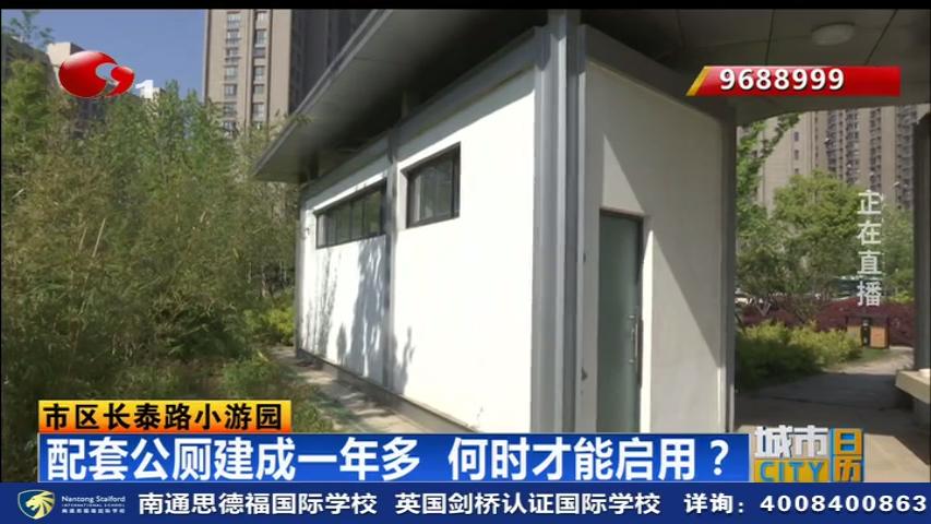南通长泰路小游园配套公厕建成一年多 何时才能启用?