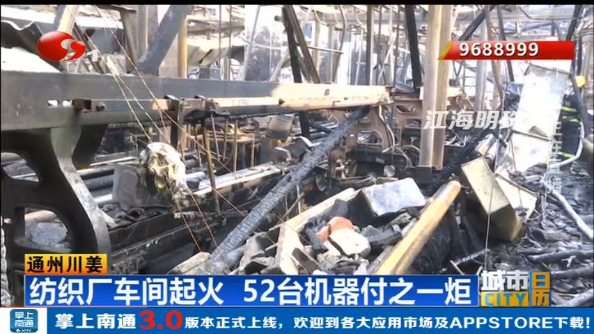 通州川姜:纺织厂车间起火  52台机器付之一炬