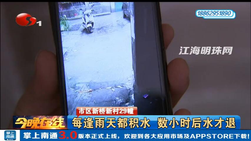 365bet手机最新网址区新桥新村29幢:每逢雨天都积水 数小时后水才退