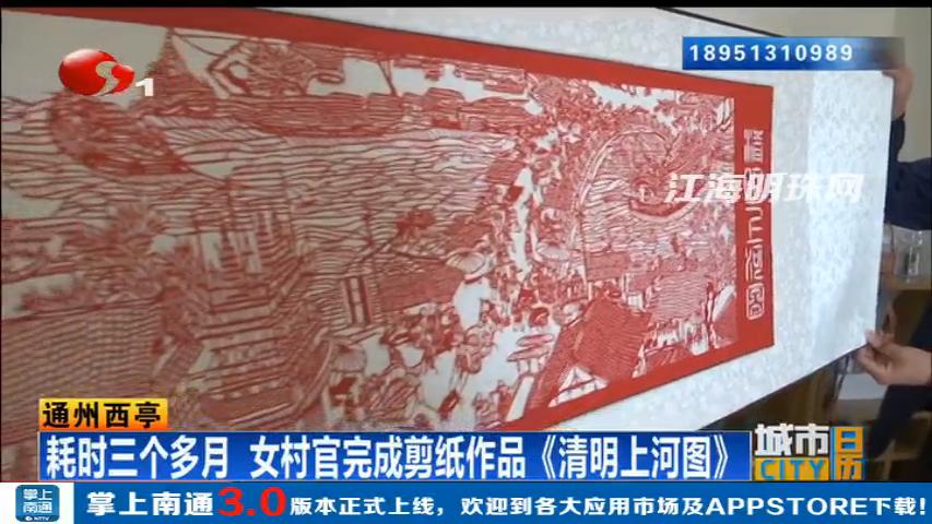 耗时三个多月 西亭女村官完成剪纸作品《清明上河图》