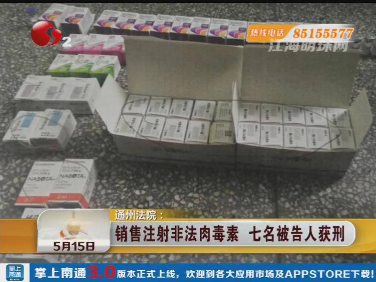 通州法院:销售注射非法肉毒素 七名被告人获刑