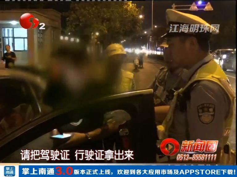 南通交警设卡夜查酒驾 一醉司机被抓现行