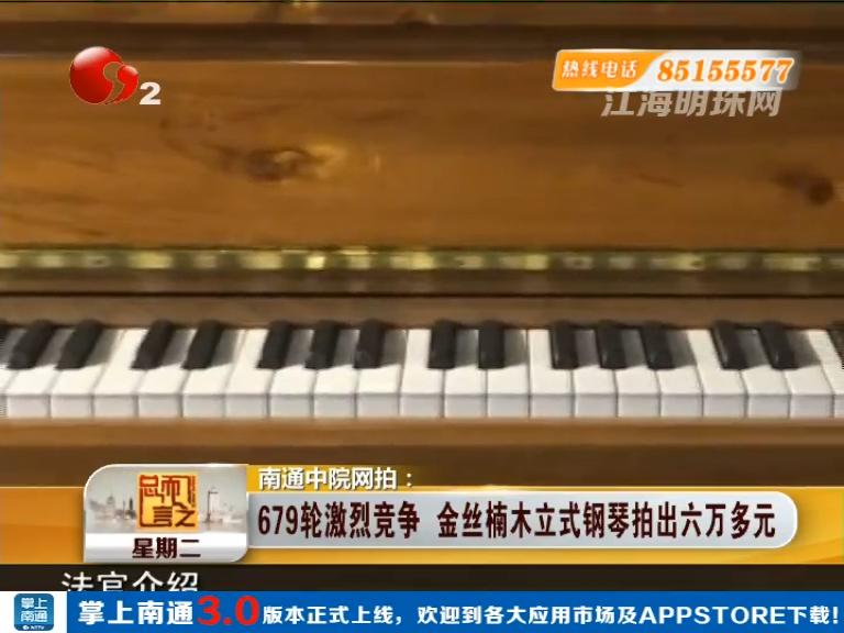 南通中院网拍:679轮激烈竞争 金丝楠木立式钢琴拍出六万多元