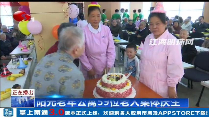 重阳节快乐聚首:阳光老年公寓59位老人集体庆生