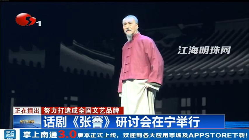 努力打造成全国文艺品牌 话剧《张謇》研讨会在宁举行