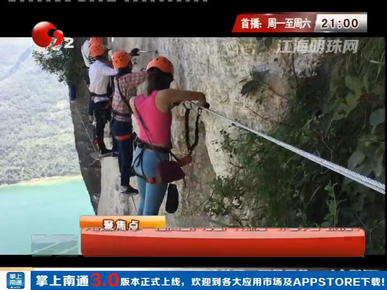 长假游湖北:《新闻圈》记者户外探险 体验攀岩与滑翔伞