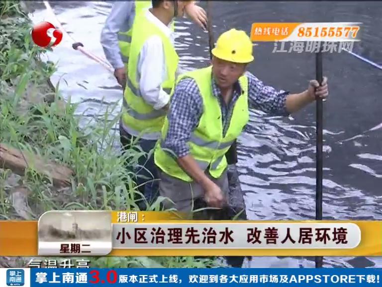 港闸:小区治理先治水 改善人居环境