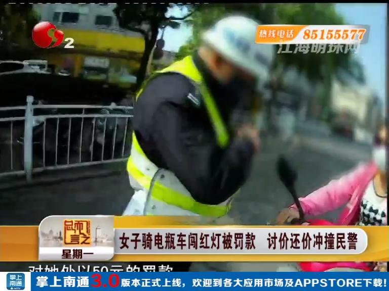 南通女子骑电瓶车闯红灯被罚款 讨价还价冲撞民警