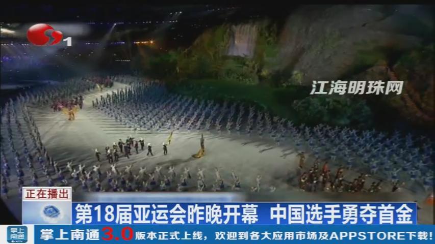 第18届亚运会18日晚开幕 中国选手勇夺首金