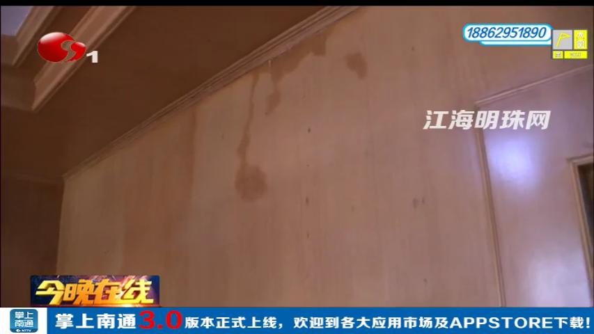 南通市区学田南苑:六楼渗水楼下遭殃 晚上睡觉水滴在脸上