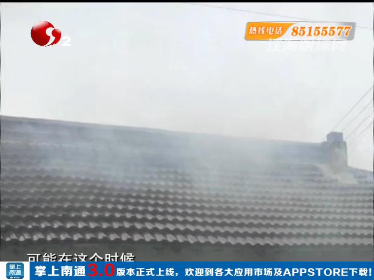 海门: 土灶烧水引发火灾 八旬老汉英勇施救
