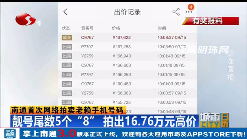 """南通首次网络拍卖老赖手机号码:靓号尾数5个""""8"""" 拍出16.76万元高价"""