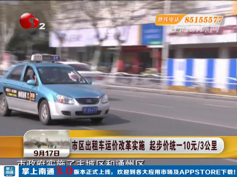 南通市区出租车运价改革实施 起步价统一10元/3公里