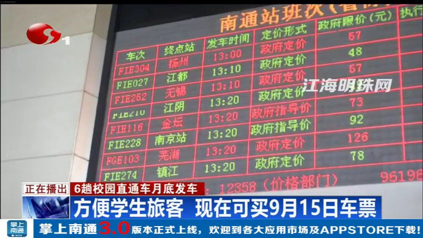 南通汽运:方便学生旅客 现在可买9月15日车票