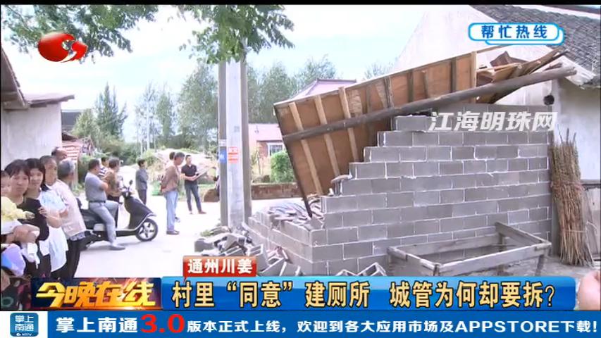 """通州川姜:村里""""同意""""建厕所 城管为何却要拆?"""
