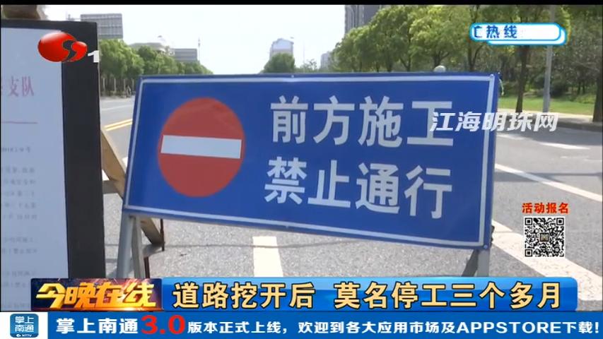 """南通港闸厚生路被""""腰斩"""" 竟莫名停工三个多月"""
