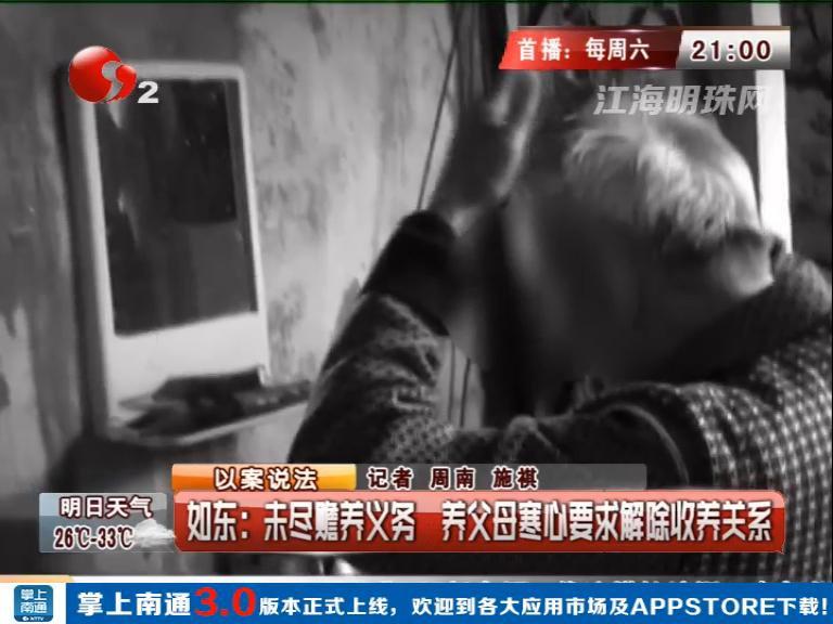 如东:未尽赡养义务 养父母寒心要求解除收养关系