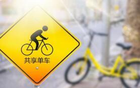"""别对共享单车念一刀切的""""禁字诀"""""""