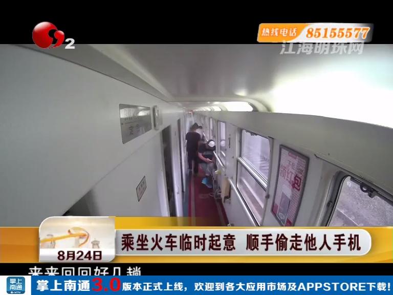 男子乘坐火车临时起意 顺手偷走他人手机