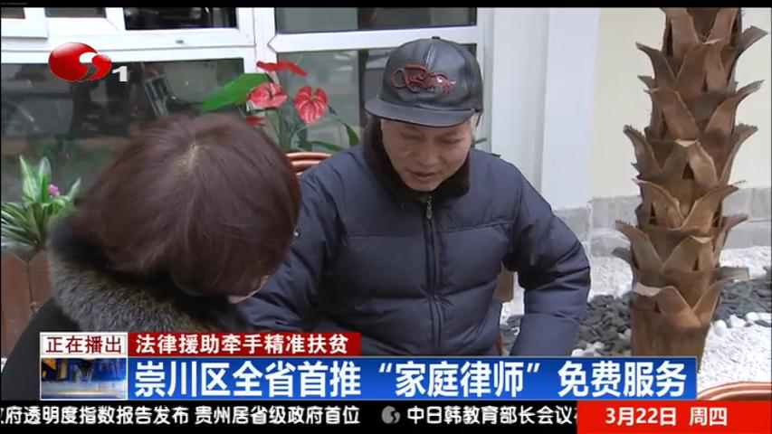 """南通崇川区全省首推""""家庭律师""""免费服务"""