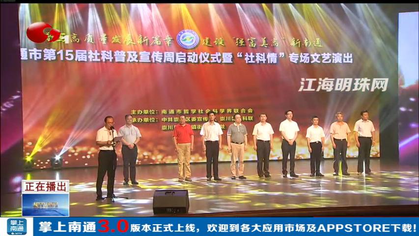南通市第十五届社科普及宣传周启动