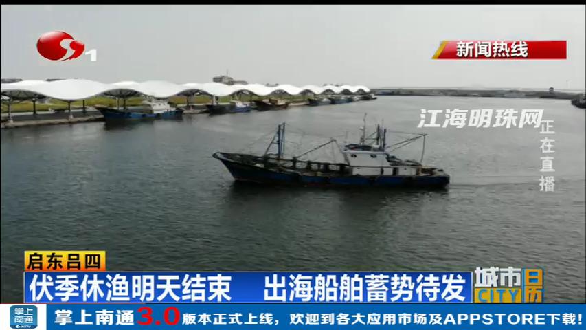 启东吕四:伏季休渔明天结束  出海船舶蓄势待发