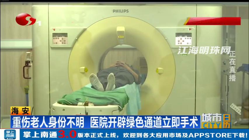海安:重伤老人身份不明 医院开辟绿色通道立即手术