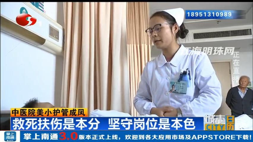南通中医院美小护管成凤:救死扶伤是本分