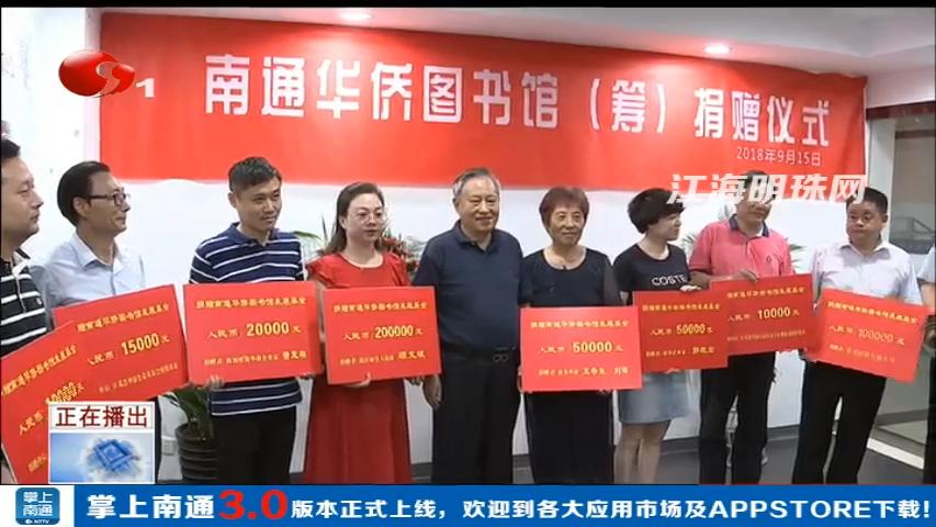 南通将建全国首个华侨图书馆 预计年底开馆