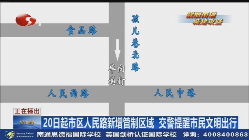 20日起南通人民路新增管制区域 交警提醒市民文明出行