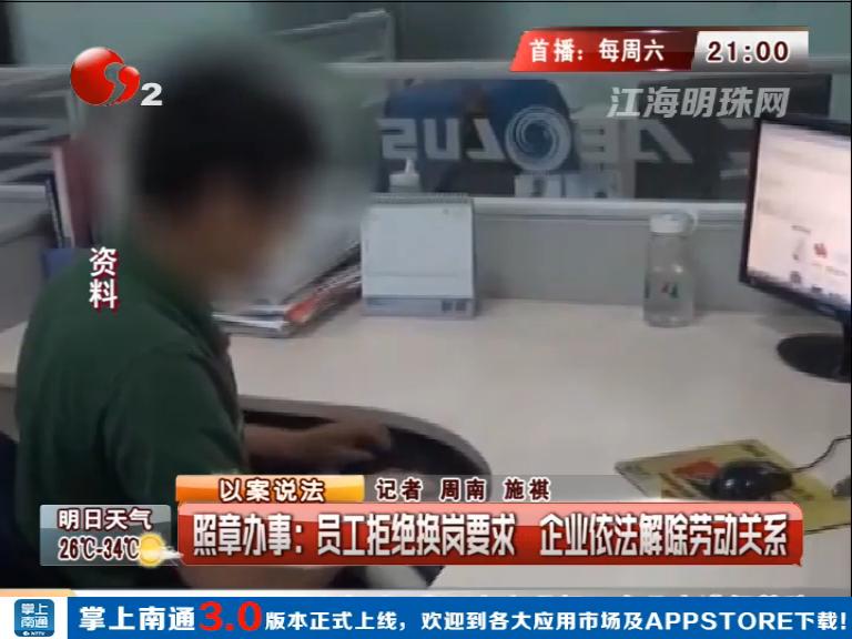 照章办事:员工拒绝换岗要求  企业依法解除劳动关系
