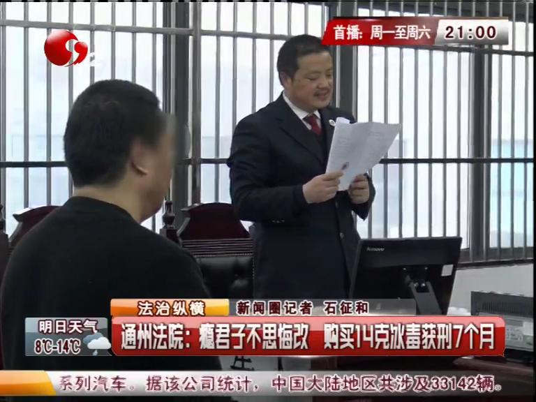通州法院: 瘾君子不思悔改  购买14克冰毒获刑7个月