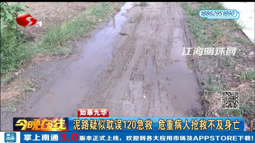 如皋九华:泥路疑似耽误120急救  危重病人抢救不及身亡