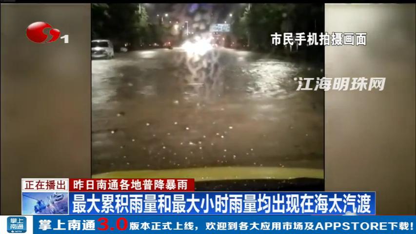 昨日南通各地普降暴雨 最大累积雨量和最大小时雨量均出现在海太汽渡