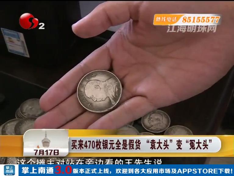 """买来470枚银元全是假货 """"袁大头""""变""""冤大头"""""""