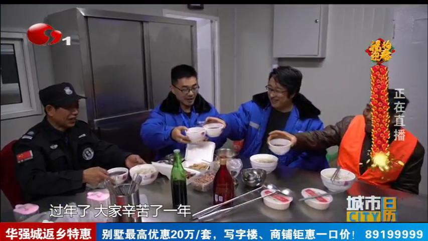 春节团圆:此心安处是吾乡 地铁建设者的团圆年