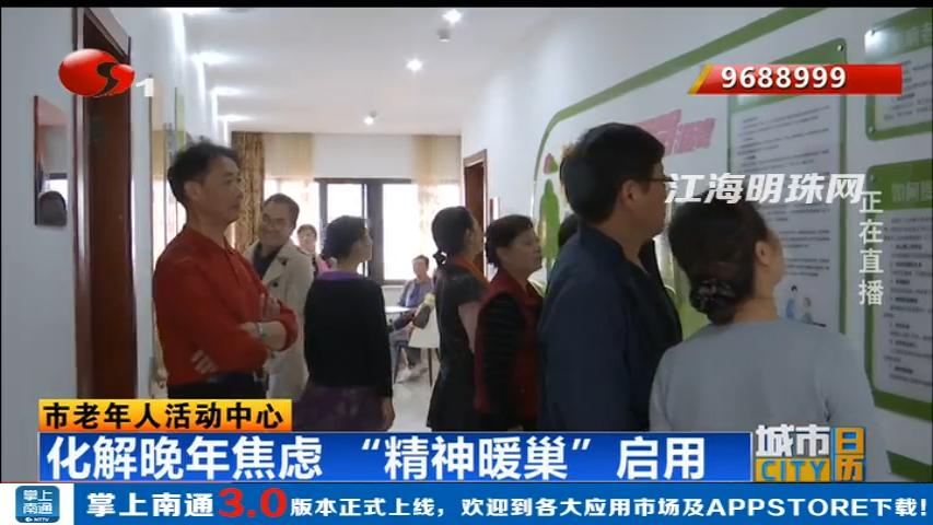 南通市老年人活动中心:化解晚年焦虑