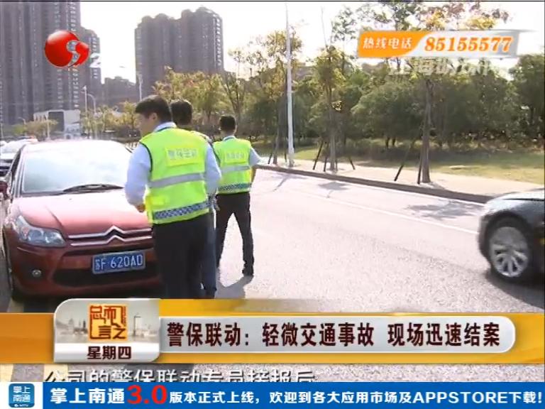警保联动:轻微交通事故 现场迅速结案