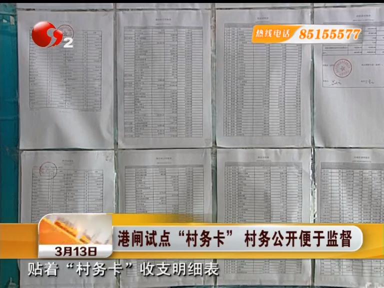 """南通港闸试点""""村务卡"""" 村务公开便于监督"""